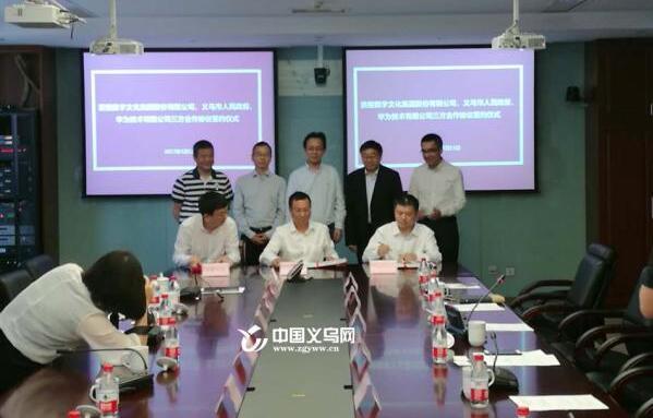 义乌与浙数文化、华为技术签订战略合作协议 大数据驱动产业转型升级