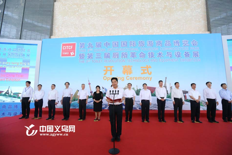 在家门口玩转全球 第九届旅博会在义乌开幕