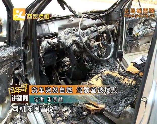 货车突然自燃 司机逃生后驾驶室全毁