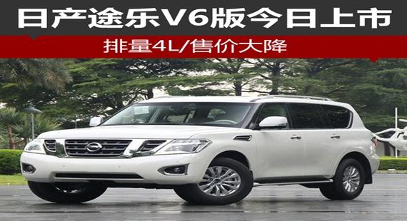日产途乐V6版今日上市 排量4L/售价大降