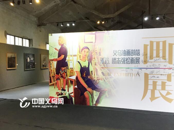 义乌油画部落——禾乃、楼志强绘画展开展