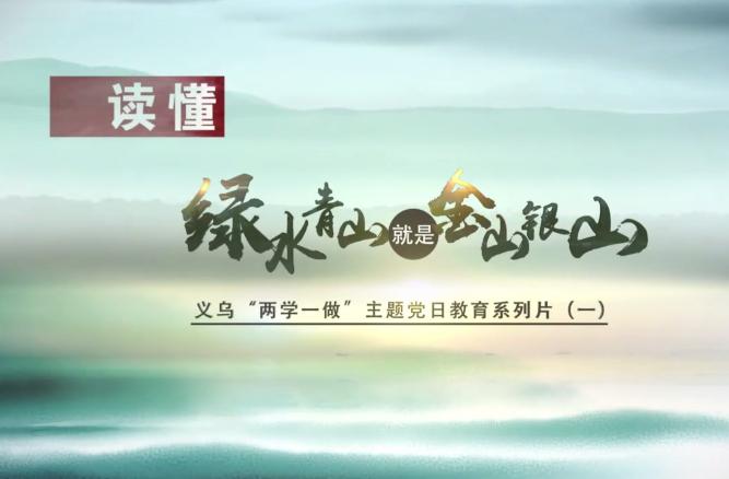 """读懂""""绿水青山就是金山银山""""——义乌""""两学一做""""主题党日教育系列片(一)"""