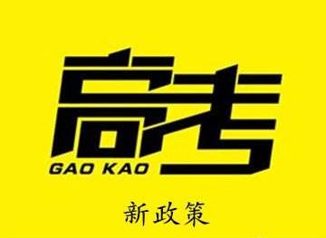 2017浙江新高考录取方案出台:不分批次,实行专业平行投档