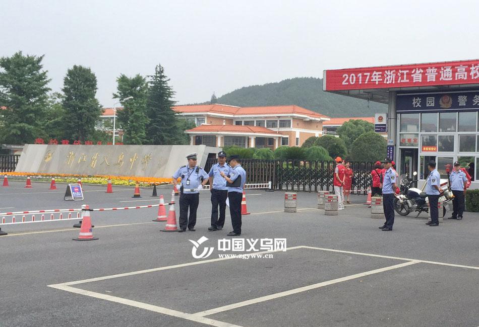 直击高考现场:义乌全民为首批新高考考生保驾护航