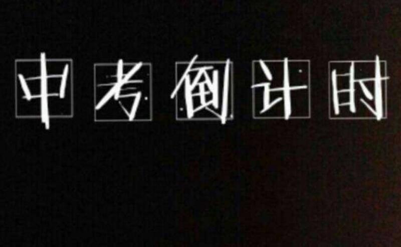 中考倒计时:义乌各中学从容迎战中考