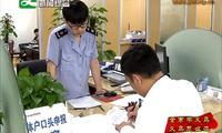 义乌市场监管局发放首批网上申报外资执照