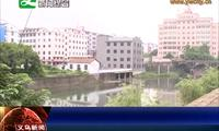 """大陈镇:决战""""暗河""""龙溪治理"""