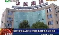义乌三家企业入列2016中国自主品牌(浙江)百佳名单