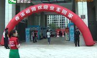 """城西街道新社区集聚项目""""香溪裕园""""交付"""