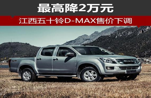 江西五十铃D-MAX售价下调 最高降2万元