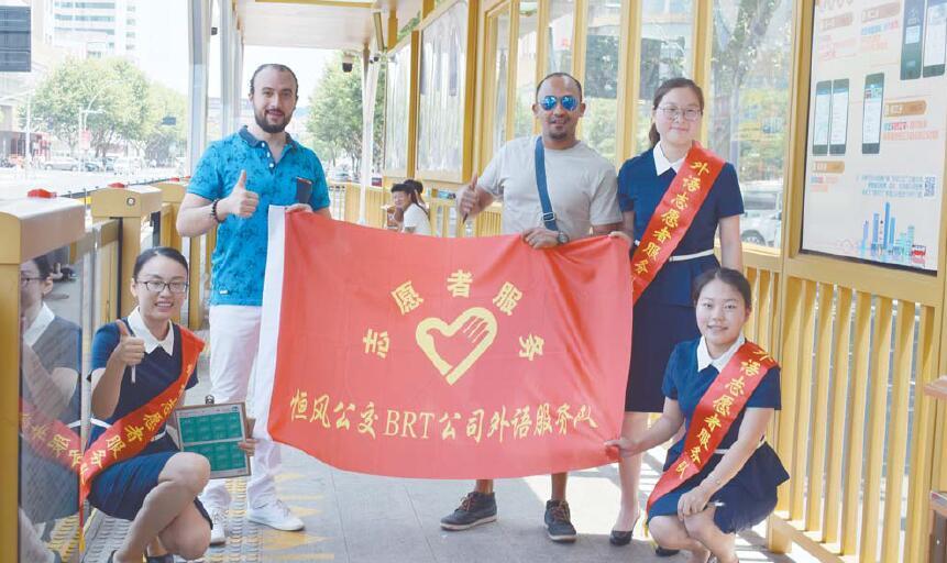 BRT外语志愿者服务启动