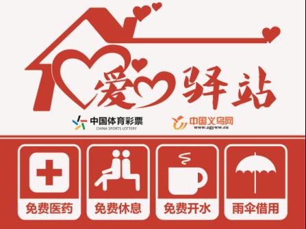 义乌体彩200余家网点为环卫工设爱心驿站