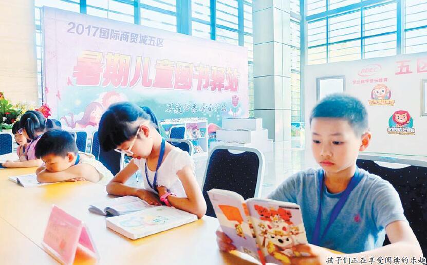 """义乌国际商贸城内有个""""图书驿站"""" 孩子们安全欢乐过暑假"""
