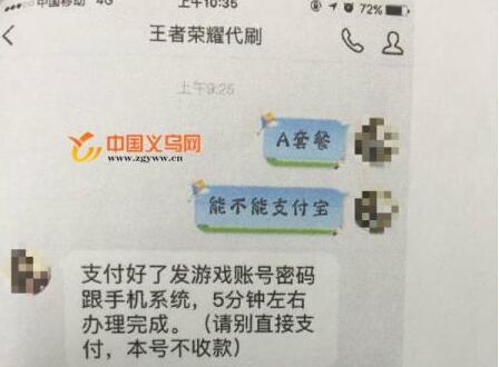 """""""学生放假啦!"""" 义乌13岁少年迷上""""王者荣耀""""被骗上千元"""