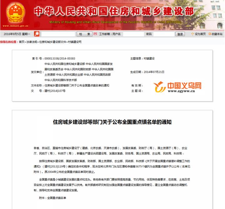辟谣!2016全国重点镇,义乌有3个镇入选?真相是……