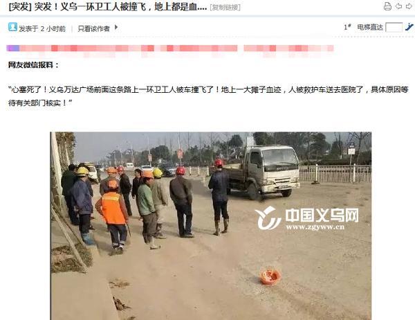 辟谣!义乌一环卫工人被撞飞?是附近工地内部人员