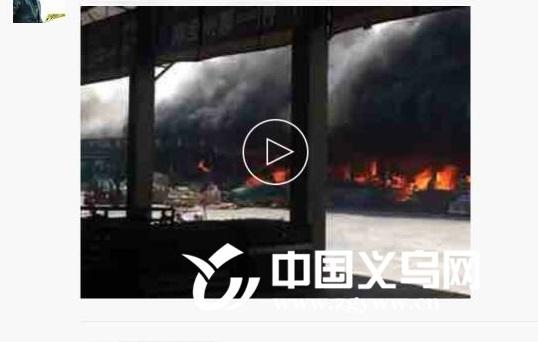 网传义乌北下朱发生火灾?造谣是要被判刑的!