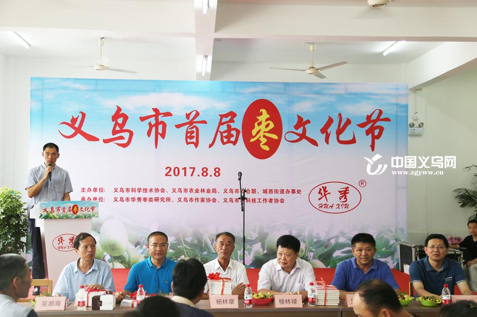 义乌市举办首届枣文化节