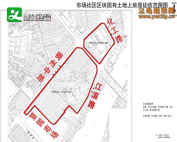 义乌市人民政府发布《市场区块征收范围公告》
