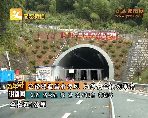 公路隧道虽有凉风 为保安全请勿乘凉
