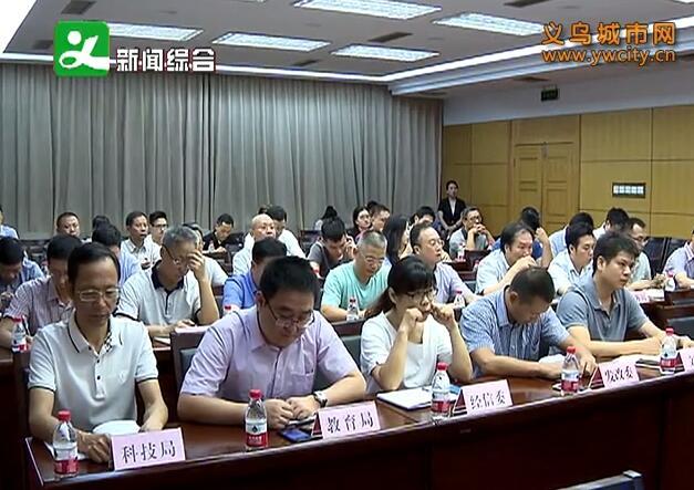 全省文化产业发展大会视频会议召开