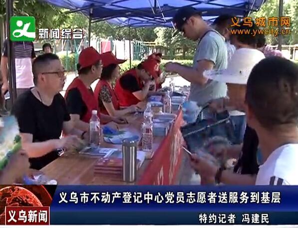 义乌市不动产登记中心党员志愿者送服务到基层
