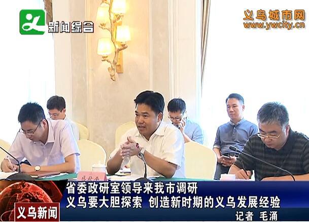 省委政研室领导来义乌市调研