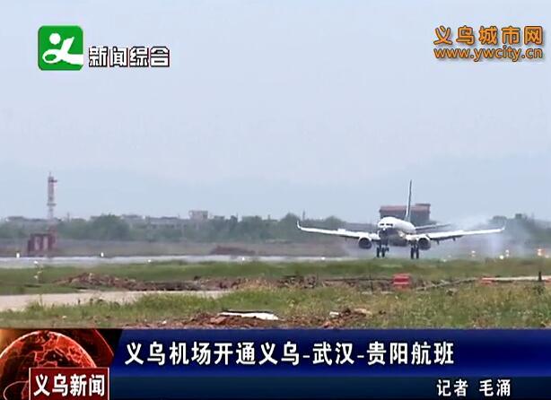 义乌机场开通义乌-武汉-贵阳航班