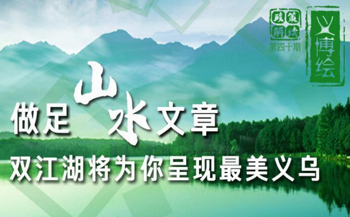 义博绘|做足山水文章 双江湖将为你呈现最美义乌