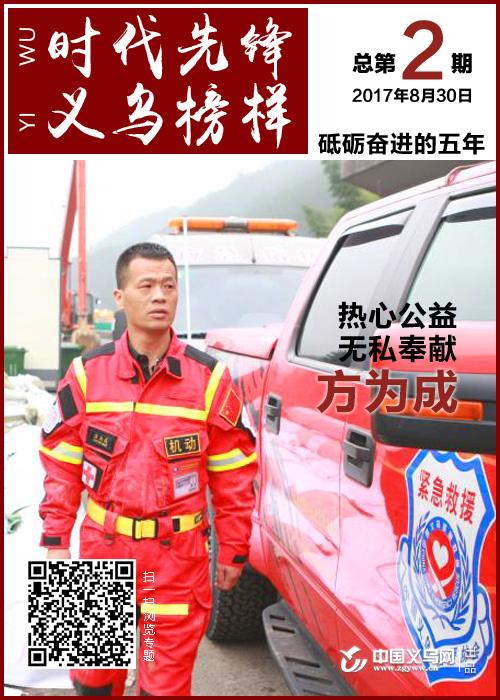 """方为成:救援现场的""""义乌红""""吹响党员先锋号角"""