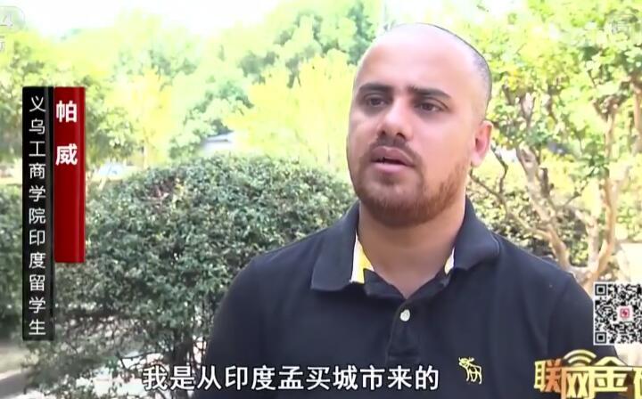 央视四套《中国新闻》 印度留学生帕威