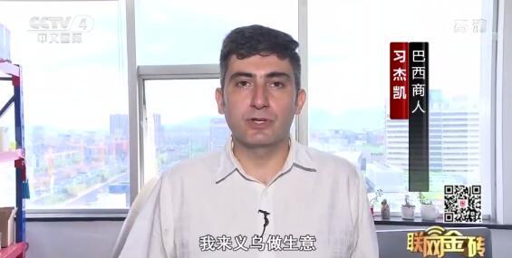央视四套《中国新闻》 巴西商人习杰凯