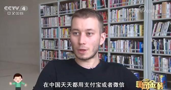 央视四套《中国新闻》 俄罗斯留学生罗蒙