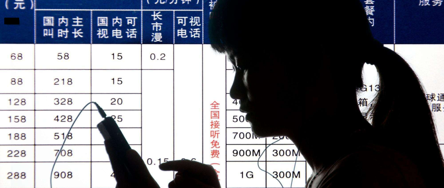 国内手机长途漫游费今起取消 未来流量费会下降吗?