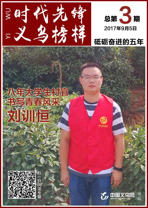 刘训恒:恒心相伴脚踏土地 8年扎根书写青春风采