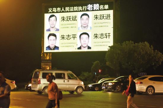 """""""老赖""""曝光台"""