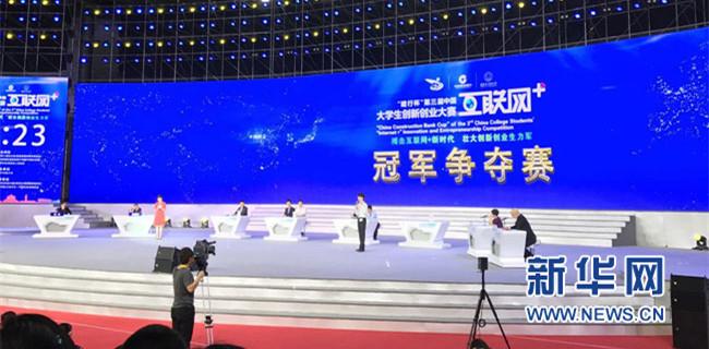 """第三届中国""""互联网+""""大学生创新创业大赛总决赛落幕"""