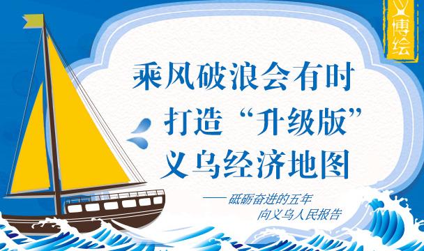 """义博绘 乘风破浪会有时 打造""""升级版""""义乌经济地图"""