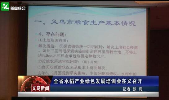 全省水稻产业绿色发展培训会在义乌召开