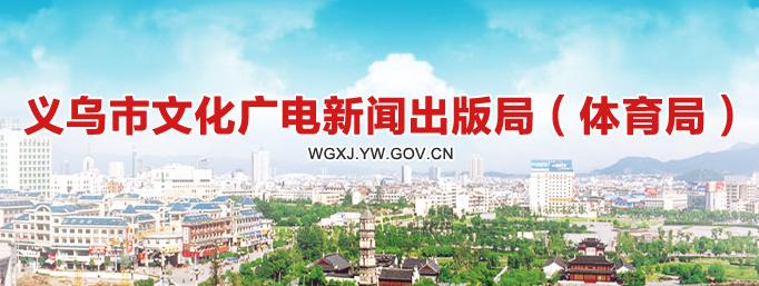 文化广电新闻出版局
