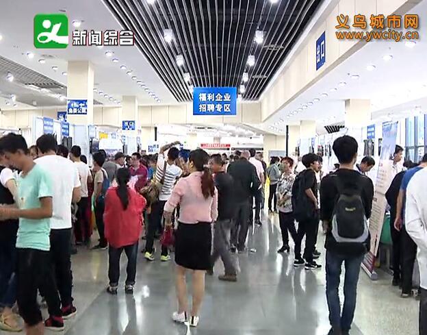 义乌市举行2017年低收入家庭劳动力和残疾人专场招聘会