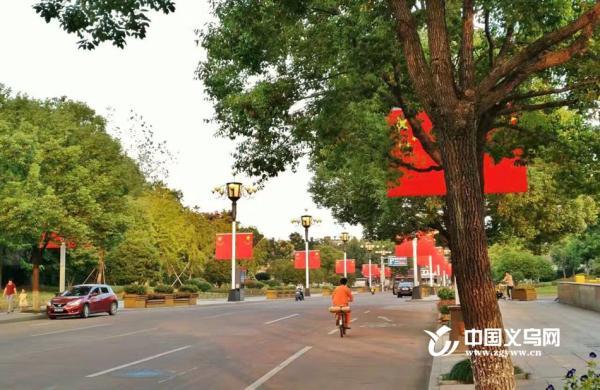 国庆将至 义乌街头国旗招展喜迎佳节