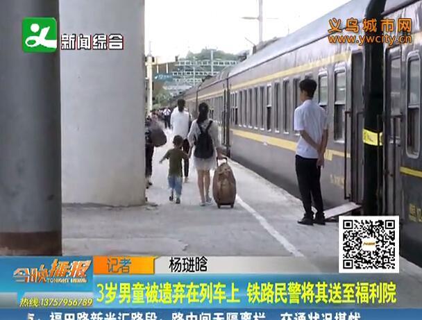 3岁男童被遗弃在列车上 铁路民警将其送至福利院