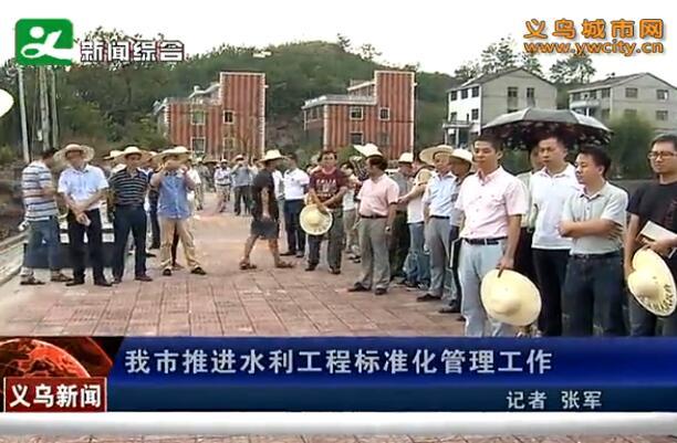义乌市推进水利工程标准化管理工作