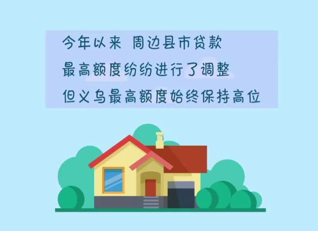 义乌市公积金贷款最高额度下调20万元