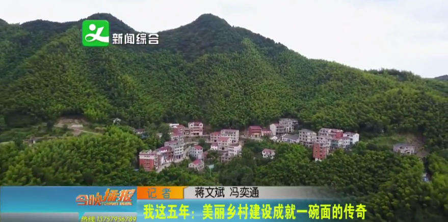 【视频】我这五年:美丽乡村建设成就一碗面的传奇