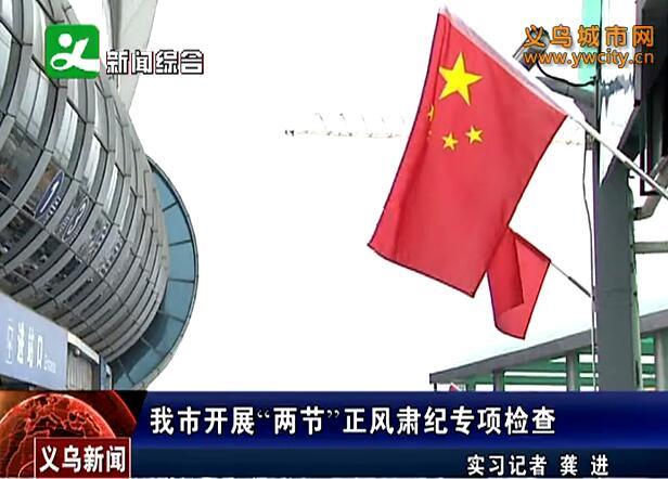 """义乌市开展""""两节""""正风肃纪专项检查"""