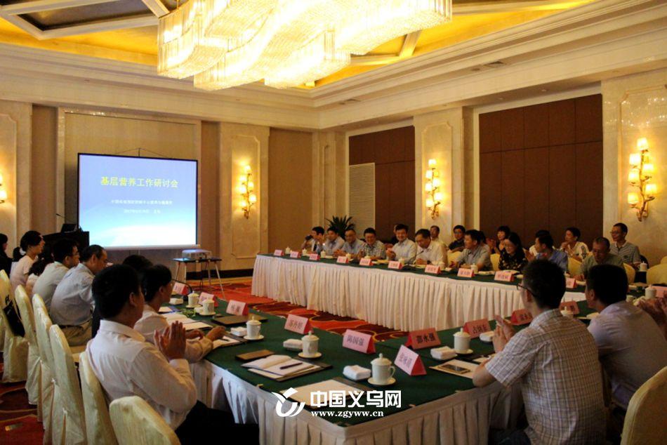 中国疾控中心营养与健康所基层营养工作研讨会在义乌召开
