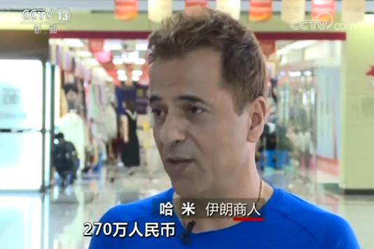 央视《这五年》报道在义乌经商的伊朗商人--哈米