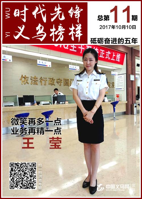 """王莹:""""青春献国检""""在检验检疫窗口驻守国门"""